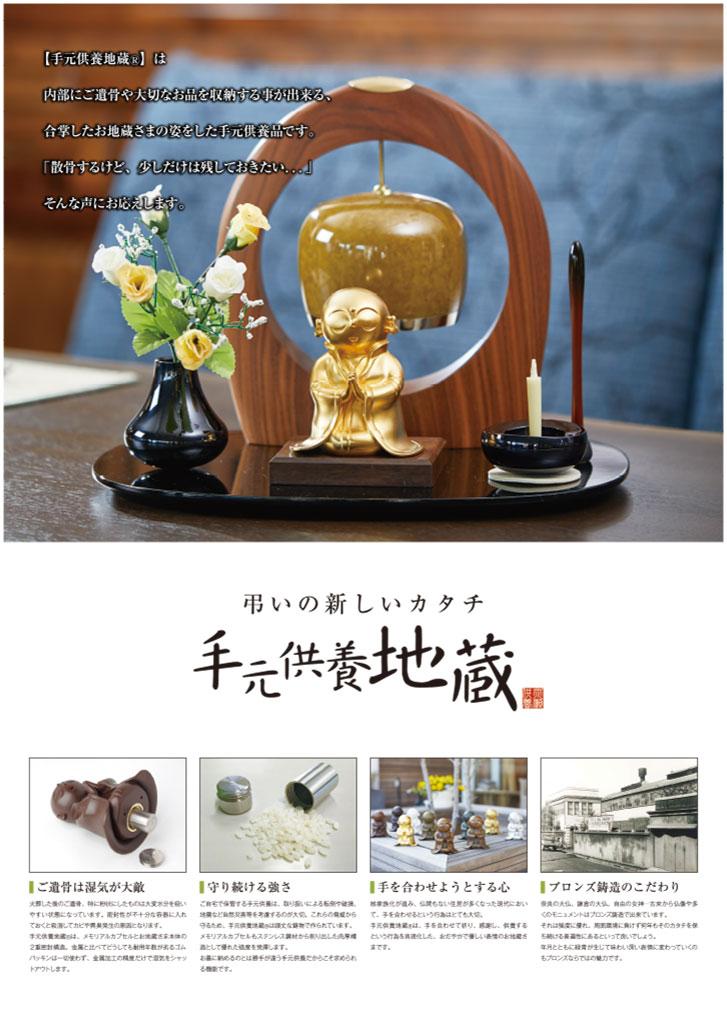 手元供養地蔵ポスター(金色)