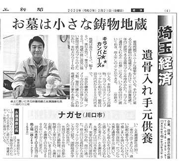 埼玉新聞で手元供養地蔵が取りあげられました